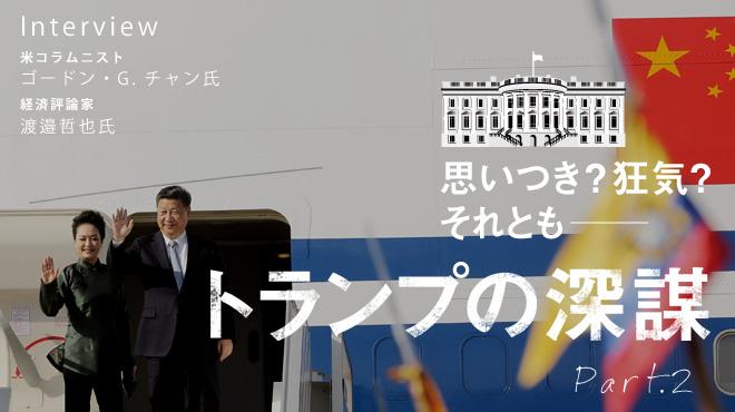 米コラムニスト ゴードン・G. チャン氏 / 渡邉哲也氏 インタビュー