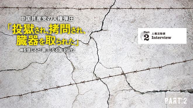 中国共産党はウイグル人を抹殺しようとしている 人権活動家 Interview
