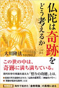 『仏陀は奇跡をどう考えるか』